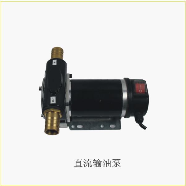 直流输油泵