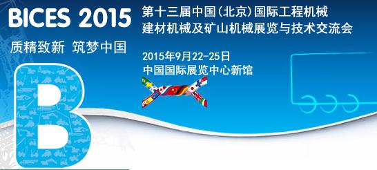 2015年北京BICES展(展位号:W1 412)